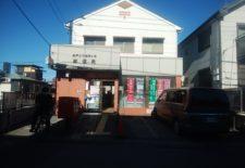 松戸市 H郵便局改修工事