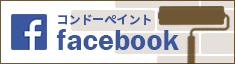 コンドーペイントのFacebook